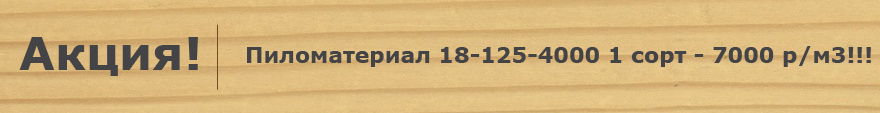 Пиломатериал 18-125-4000 1 сорт - 7000 р/м3!!!